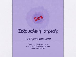 Σεξουαλική Ιατρική:  τα  βήματα μπροστ ά