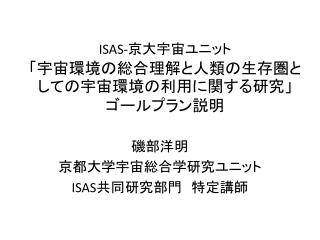 ISAS- 京大宇宙ユニット 「宇宙環境の総合理解と人類の生存圏としての宇宙環境の利用に関する研究」 ゴールプラン説明