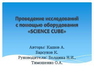Проведение исследований с помощью оборудования « SCIENCE CUBE »