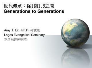 世代傳承:從 1 到 1.5 之間  Generations  to  Generations