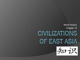 Civilizations of East Asia