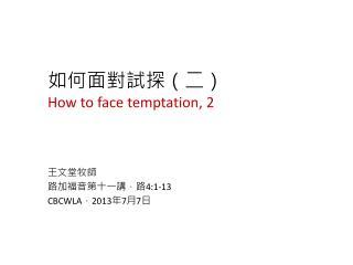 如何面對試探(二) How to face temptation,  2