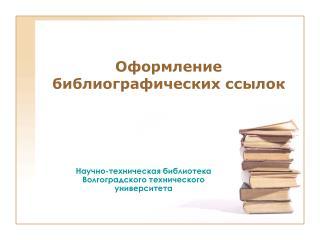Оформление библиографических ссылок