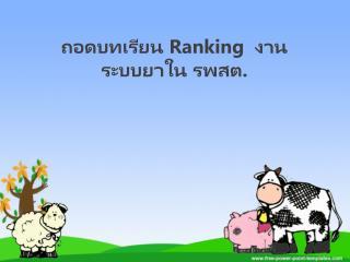 ถอดบทเรียน  Ranking   งานระบบยาใน รพสต.