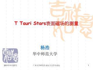 T  Tauri  Stars 表面磁场的测量