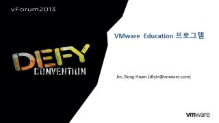 VMware  Education  프로그램