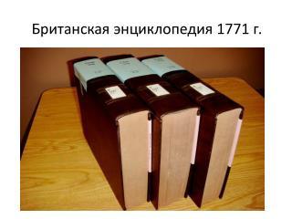 Британская энциклопедия 1771 г.