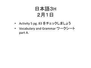 日本語3 H 2月1日