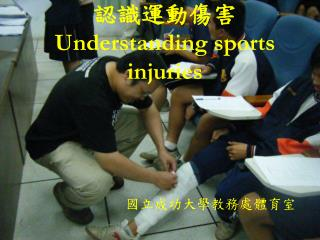 認識運動 傷害 Understanding sports injuries