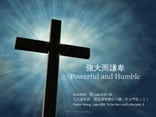 強大而謙卑 Powerful and Humble