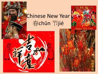 Chinese New Year 春 chūn 节 jié