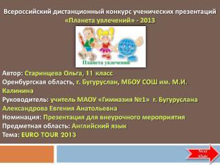Всероссийский дистанционный конкурс ученических презентаций  «Планета увлечений» - 2013