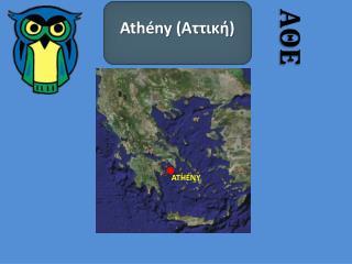 Athény ( Αττική )