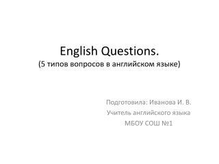 English Questions . ( 5 типов вопросов в английском языке)