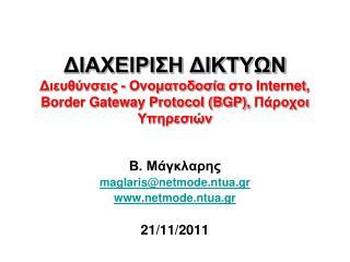 Β.  Μάγκλαρης maglaris@netmode.ntua.gr www.netmode.ntua.gr 21 /11/2011