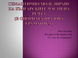 Семантично моделиране на българските части на речта  ( в Опорната фразова граматика )