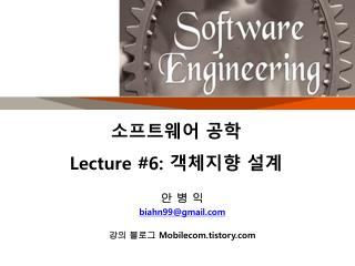 소프트웨어 공학 Lecture #6:  객체지향 설계