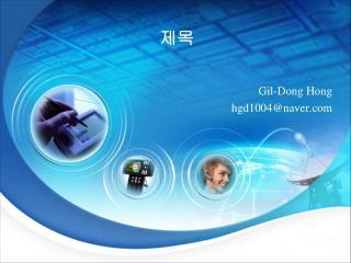 Gil-Dong Hong hgd1004@naver.com