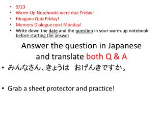 Answer the question in Japanese  and translate  both Q & A