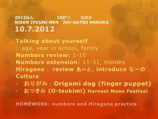 2012 ねん        10 がつ  なのか NISEN JYUUNI-NEN JUU-GATSU NANOKA 10.7.2012