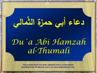 Dua Abi Hamzah al-Thumali