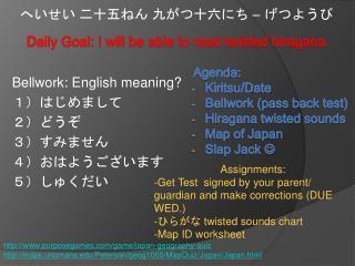 Bellwork : English meaning? 1)はじめまして 2)どうぞ 3)すみません 4)おはようございます 5)しゅくだい