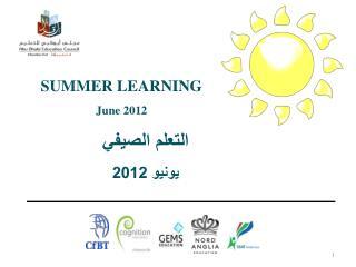 التعلم الصيفي يونيو 2012