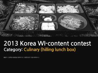 2013 Korea WI-content contest Category:  Culinary (hilling lunch box)