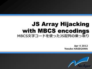 JS Array Hijacking with MBCS encodings MBCS 文字コードを使った JS 配列の乗っ取り