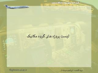 گروه شبیه سازی پرواز دانشگاه اصفهان