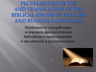 Peculiarities of use  and translation of the biblical idioms in English and Russian Languages