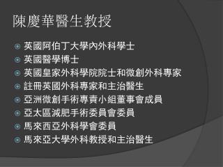 陳慶華醫生教授