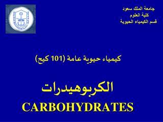 كيمياء حيوية  عامة (101 كيح) الكربوهيدرات CARBOHYDRATES