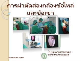 การผ่าตัดส่องกล้องข้อไหล่และข้อเข่า
