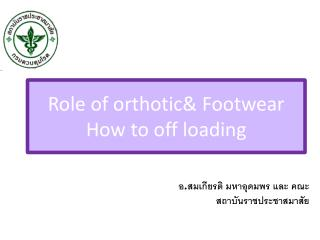 Role of orthotic& Footwear How to off loading