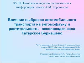 XVIII  Поволжская научная экологическая конференция  имени А.М. Терентьева