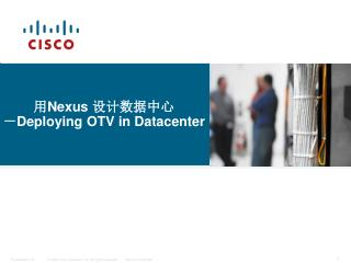 用 Nexus  设计 数据中心 - Deploying  OTV  in Datacenter