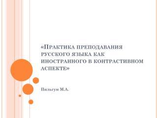 «Практика преподавания русского языка как иностранного в контрастивном аспекте»