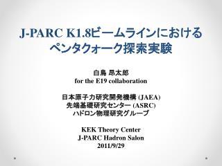 J-PARC K1.8 ビームラインに おける ペンタクォーク 探索実験