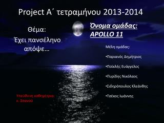 Project A ΄ τετραμήνου 2013-2014