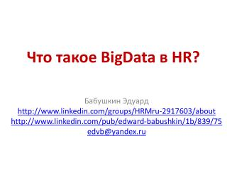 Что такое  BigData  в HR?