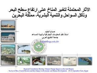 صباح الجنيد أستاذ نظم المعلومات الجغرافية والبيئة المساعد جامعة الخليج العربي