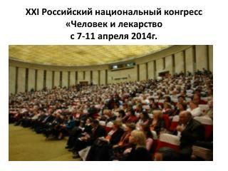 XXI  Российский национальный конгресс «Человек и лекарство с 7-11 апреля 2014г.