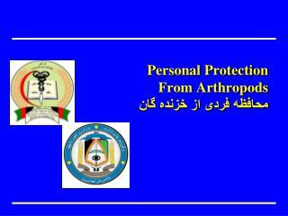 Personal Protection From Arthropods محافظه فردی از خزنده گان