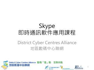 Skype 即時通訊軟件應用課程