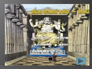 เรื่อง เทพเจ้า กรีก  – โรมัน จัดทำโดย ด.ช.ปฏิภาณ     เขียว สอาด ด.ช.อรรถพล       ขุนทอง