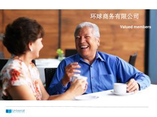 环球商务有限公司 Valued members