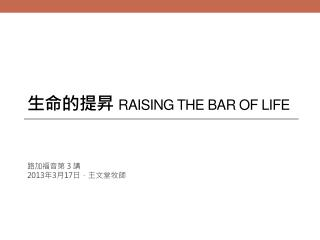 生命的提昇 Raising the bar of life