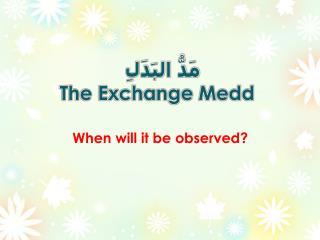 مَدُّ البَدَلِ  The Exchange Medd