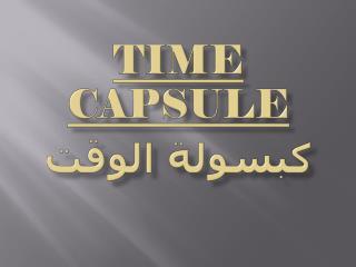 Time  Capsule كبسولة  الوقت